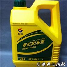 长城防冻液FD-1-25℃汽车防冻液水箱冷却液4升四季通用绿色