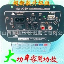 低音炮家用功放板220V插卡低音炮功放板大功率功放带断电记忆