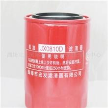 蚌埠JX0810D机油滤清器