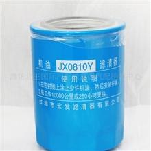 蚌埠JX0810Y机油滤清器