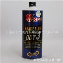 厂家直销DOT3刹车油刹车油制动液1L高性能液压汽车刹车油