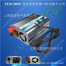 供48V300W逆变器电瓶车逆变器48V转220V