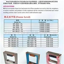 供应潍坊山光牌框式水平仪、方框水平仪、水平仪