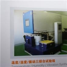 振动,温度,湿度,低气压四综综合环境试验箱四综合环境试验箱