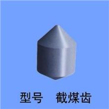 厂价供应硬质合金截齿高质量矿用截齿