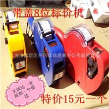 特价MX-5500EOS单排打价机8位标价机打码机带盖打价器带盖子