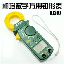 科捷KJ207袖珍小型数字钳形表双开式自动量程可测小直流钳形表