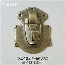 广东五金厂产销箱包五金配件:箱包锁五金搭扣复古皮箱锁K1403T