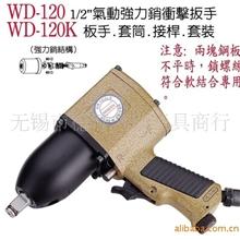 稳汀气动工具、气动扳手、气动冲击扳手WD-120