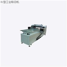小型皮革彩印机/手机彩印机是行业中你最佳的选择