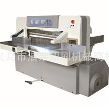 HL-QZCD9205.7寸单色双导轨程控切纸机液压切纸机瑞安切纸机