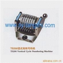 供应TS200竖式轮转号码机,唐氏出口号码机