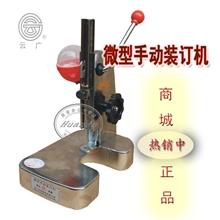 云广手动装订机全钢微型手动财务打孔机财务装订机微型装订机