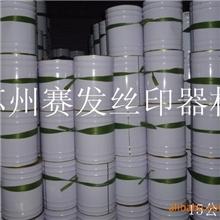 供应丝印耗材洗网水洗板水油墨清洗剂