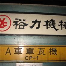 低价现货供应台湾裕力1800二手五层瓦楞纸板生产线