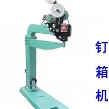 纸箱设备台湾高速钉箱机高速打钉机台资厂