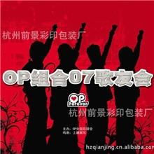 杭州前景彩印厂家批发供应8开对开海报印刷加工