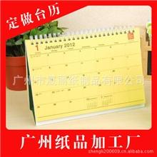 广州台历厂家2014年高档商务台历台历定制礼品台历