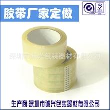 胶带厂家透明胶带批发包装胶带生产定制批发封口胶带