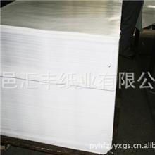 汇丰纸业供应67g-157g单双面卷筒铜版纸