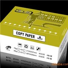 常年供应A4复印纸/静电原纸打印、传真及印刷等综合办公用纸