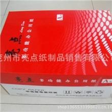 A4纸70克多功能办公用纸打印复印纸诚招廊坊代理商