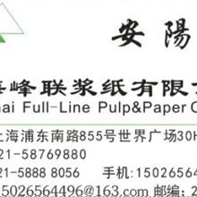 纤维素原料进口漂白木浆15026564496