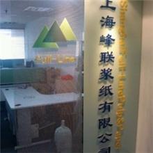 特种纸,生活用纸【供.进口木浆】上海峰联