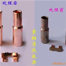 奥洋供应无酸型双氧水铜抛光剂无需任何强酸既可获得镜面效果