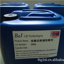 供应金属切割液防腐剂,浓缩液BIT,百洁-防腐剂专业生产商