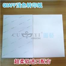 QUAFFT恤转印纸热转印纸浅色转印纸烫画纸最新款透气好耐水洗