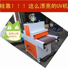 供应4015型UV光固机、UV固化机、UV机、UV炉