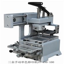 供应移印机手动移印机全新手动移印机超低价全新手动移印机