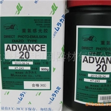 丝印耗材制版耗材感光胶日本村上AD20感光胶水油两用型