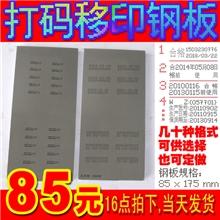 蚀刻(175*85mm)移印钢板制作打码机钢板移印钢版