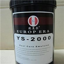 欧莱尔感光浆2000