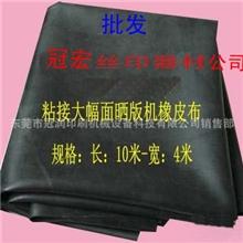 橡皮布两面光1.2厚120元丝印材料晒版机专用橡皮布