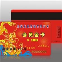 供应PVC磁卡积分磁卡等高端卡片