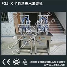 FXS香水灌装机、花露水灌装机、液体灌装机、真空香水灌装机