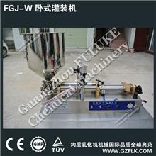 FGJ卧式灌装机、护发素灌装机、膏体液体灌装机、气动灌装机