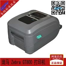 斑马ZRBRAGT800打印机条码打印机标签打印机贴标机打印机