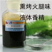 厂家供应熏烤火腿猪肉味液体香精8115食用香精香料