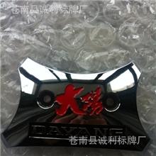厂家生产ABS电镀车标汽车标牌电动车、摩托车车标