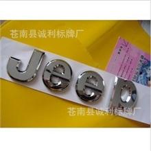 生产电镀标牌、汽车标牌、电动、摩托车标牌