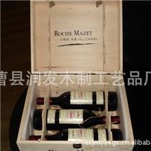 供应红酒木箱六只装红酒木箱进口六只装红酒木箱红酒原木箱