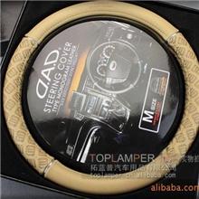 供应DAD汽车方向盘套皮质方向盘套汽车实用装饰