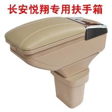 批发厂家直销长安悦翔专用扶手箱悦翔V3/悦翔V5专用汽车扶手箱