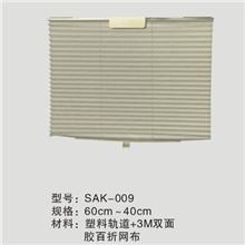 SAK-009新款便捷网布折叠汽车窗帘、高档遮阳挡、防紫外线