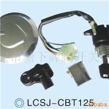 供应摩托车CBT125四锁套锁全车锁