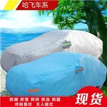 汽车车衣厂家直销冬季车衣汽车防尘罩通用型加厚品质保障